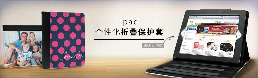 自定义iPad保护壳图片