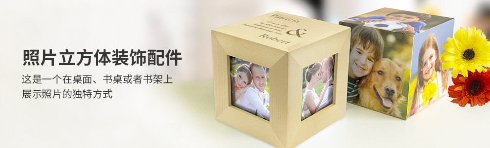 Personalized Photo Cubes