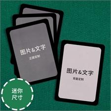 定制迷你尺寸带黑边扑克牌(空白卡)