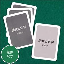 定制迷你尺寸带白边扑克牌(空白卡)