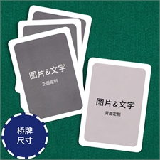定制桥牌尺寸带白边扑克牌(空白卡)