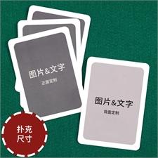 定制扑克牌(空白卡)带白边