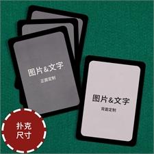 定制扑克牌(空白卡)带黑边