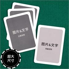 定制大尺寸带白边扑克牌(空白卡)