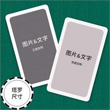 定制塔罗牌尺寸带白边卡牌(空白卡)