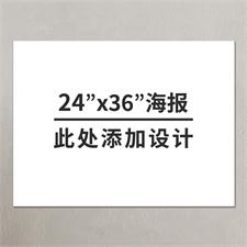 """定制大尺寸照片海报24""""x36""""-橫向"""