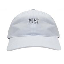 白色棒球帽定制公司名