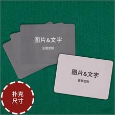 定制扑克牌(空白卡)横向