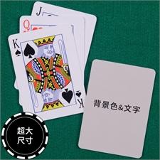 标准字号 背面定制 大号个性扑克牌