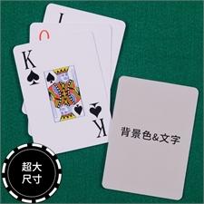 超大字号 背面定制 大号个性扑克牌