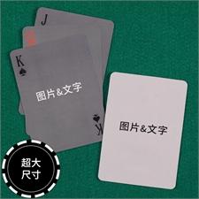 简约款 双面定制 大号个性扑克牌