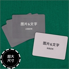定制大尺寸横向扑克牌(空白卡)
