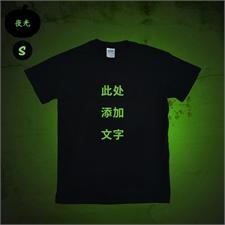 定制文字夜光T恤,成人尺码S