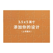 定制常规3.5x5英寸24片木拼图,横向