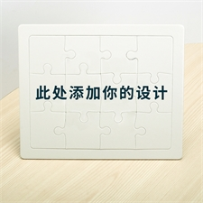 个性托盘拼图(横式)