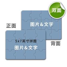 定制双面5x7英寸拼图邀请函