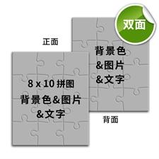 8x10英寸大号照片拼图 双面不同设计 竖式
