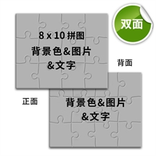 8x10 英寸 大号照片拼图 双面不同设计  横式
