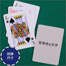 背面定制 个性扑克牌(桥牌尺寸)