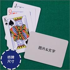 背面定制  个性扑克牌(横向桥牌尺寸)