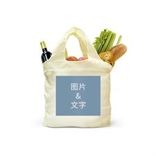 个性环保购物袋 单图和文字定制