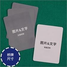 双面定制  个性lomo卡(竖款桥牌尺寸)