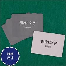 定制桥牌尺寸横向扑克牌(空白卡)