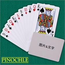 定制纸牌游戏,横向