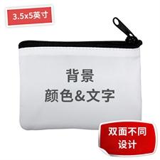 个性DIY零钱包–双面订制不同的背景颜色和文字