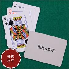 背面定制扑克牌(横式)