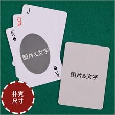 双面定制扑克牌(正面椭圆形)