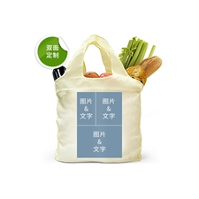 个性环保购物袋 3图和文字 双面定制