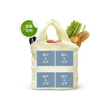 个性环保购物袋 4图和文字 双面定制