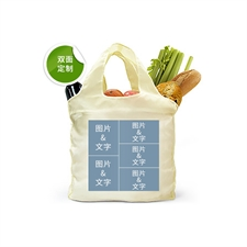 个性环保购物袋 5图和文字 双面定制
