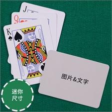 背面定制  个性扑克牌(迷你尺寸)