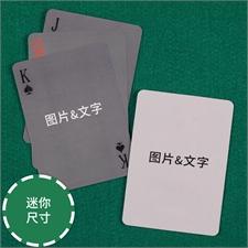 双面定制  个性扑克牌(迷你尺寸)