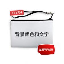 个性DIY化妆包(配手带款)-双面订制不同的背景颜色和文字