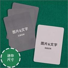双面定制  无花色个性扑克牌(迷你尺寸)