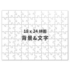 18x24英寸个性拼图 定制底色和文字 70块 (横式)