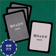 定制桥牌尺寸带黑边扑克牌(空白卡)