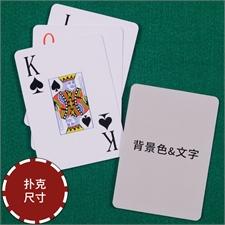 大号字背面定制扑克牌