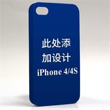 手机壳DIY 亚面个性定制iPhone4/4S手机壳