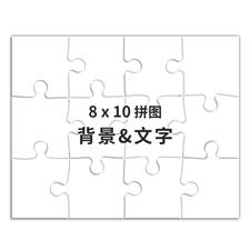商务礼品 10x8英寸个性拼图