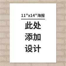 竖版海报11x14英寸全幅照片定制海报