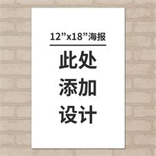 竖版海报12 X 18英寸全幅照片定制海报