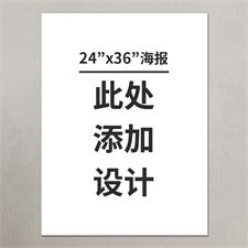 竖版海报24X36英寸全幅照片定制海报