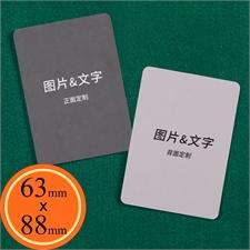 定制扑克牌(空白卡)63x88mm