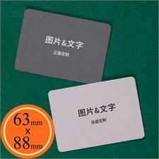 定制扑克牌横向(空白卡)63mmx88mm