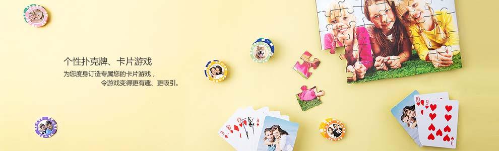 个性化扑克牌,游戏卡和拼图类