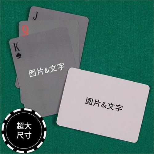 简约款 双面定制 大号个性扑克牌(横式)